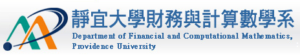 Providence University Department of financial and computational mathematics_靜宜大學財務與計算數學系